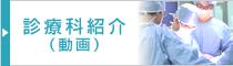 診療科紹介(動画)