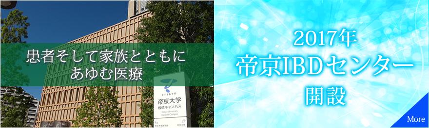 帝京大学医学部附属病院下部消化管外科 公式サイト 2017年帝京IBDセンター開設