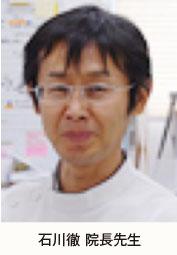 ishikawatoru
