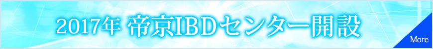 IBDセンター
