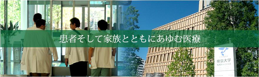帝京大学医学部附属病院下部消化管外科 公式サイト