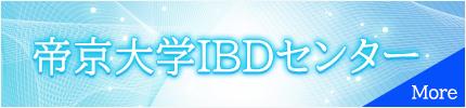 帝京大学IBDセンター
